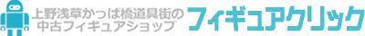 上野浅草かっぱ橋道具街の中古フィギュアショップ フィギュアクリック